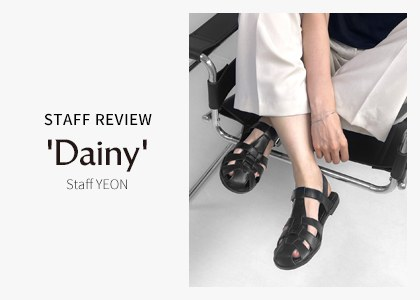 Staff Review 柔軟又充滿高級感 [Dainy]